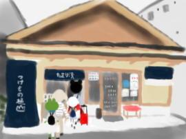 つけもの樋山(1).jpg