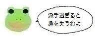 エルアイコン81127.jpg