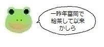 エルアイコン90206.jpg