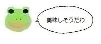 エルアイコン90209.jpg