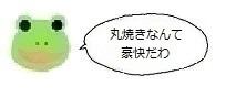 エルアイコン90305.jpg