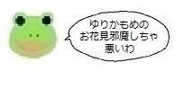 エルアイコン90521.jpg