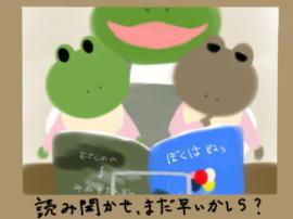 ミーの絵本を読み聞かせ(1).jpg