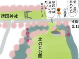 千鳥ヶ淵辺り(1).jpg