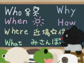5w1h板書x(1).jpg