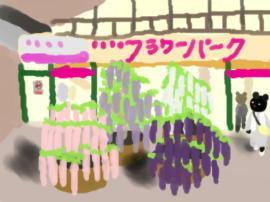 あしかがFP出口(1).jpg