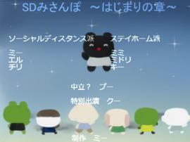 はじまりの章エンドロール(1).jpg