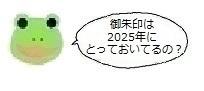 エルアイコン00110.jpg