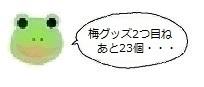 エルアイコン00223.jpg