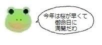 エルアイコン00402.jpg