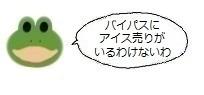 エルアイコン00908.jpg