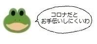 エルアイコン0106.jpg