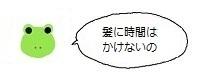 エルアイコン61106.jpg
