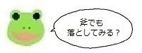 エルアイコン61130.jpg