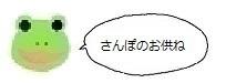 エルアイコン70514.jpg