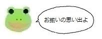 エルアイコン70601.jpg