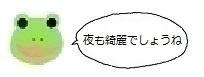 エルアイコン70708.jpg