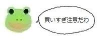 エルアイコン81206.jpg