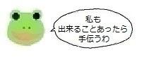 エルアイコン90220.jpg