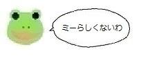 エルアイコン90420.jpg