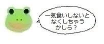 エルアイコン90614.jpg