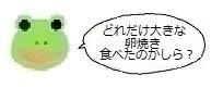 エルアイコン90616.jpg