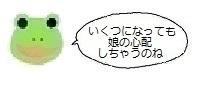 エルアイコン90725.jpg