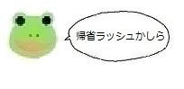 エルアイコン90813.jpg
