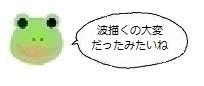 エルアイコン90906.jpg