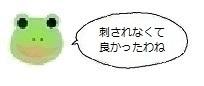 エルアイコン90915.jpg