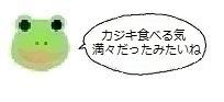 エルアイコン90918.jpg