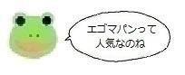 エルアイコン91201.jpg