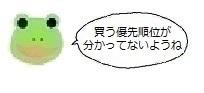 エルアイコン91225.jpg