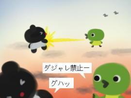 ミドリの一撃(1).jpg