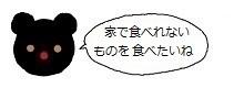 ミーアイコン1204.jpg