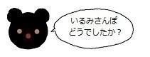 ミーアイコン1223.jpg
