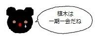ミーアイコン60516.jpg