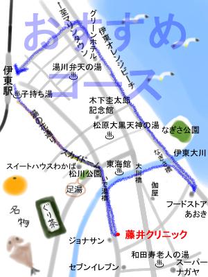 伊東・藤井クリニック お勧めお散歩コース.jpg