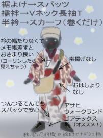 初天神散歩コーデ(1).jpg