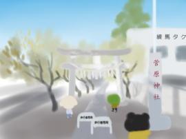 南大塚菅原神社入口(1).jpg