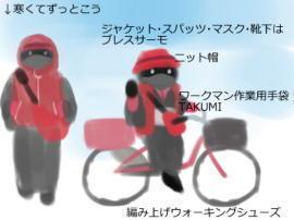 厳寒きものサイクリング(1).jpg