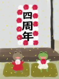 四周年おめでとう(1).jpg