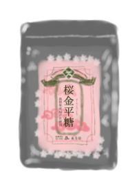桜金平糖(1).jpg