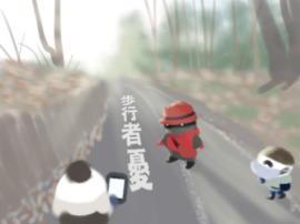 歩行者憂(1).jpg