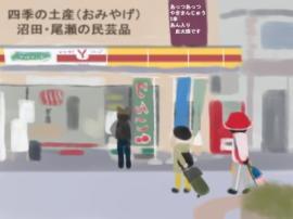 沼田ヤマザキショップ(1).jpg
