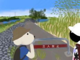 芝川散歩 立入禁止(1).jpg