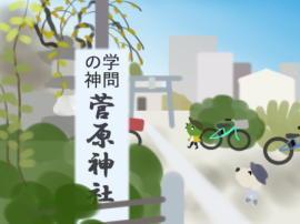 菅原町の菅原神社へ(1).jpg