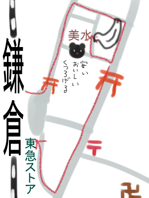 鎌倉駅東口.jpg