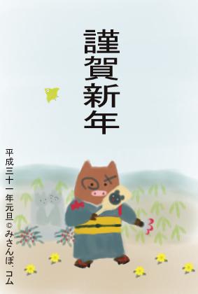 2019亥c案バック水彩.jpg