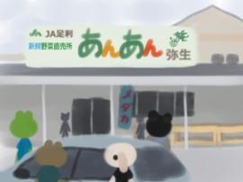 JAあんあんx(1).jpg